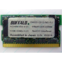 BUFFALO DM333-D512/MC-FJ 512MB DDR microDIMM 172pin (Бронницы)