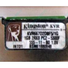 Серверная память 1024Mb (1Gb) DDR2 ECC FB Kingston PC2-5300F (Бронницы)