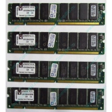 Память 256Mb DIMM Kingston KVR133X64C3Q/256 SDRAM 168-pin 133MHz 3.3 V (Бронницы)